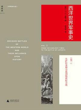 《西洋世界军事史》