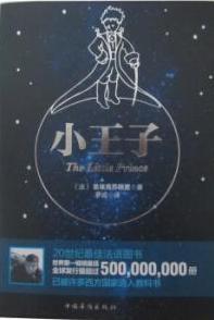 《小王子》中英文双语版