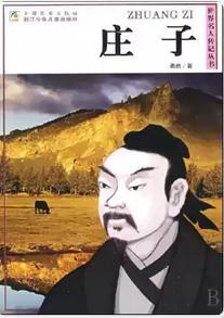 《世界名人传记丛书:庄子》