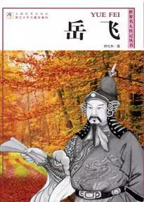 《世界名人传记丛书:岳飞》