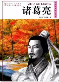 《世界名人传记丛书:诸葛亮》