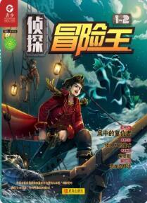 《侦探冒险王》2018年1,2合刊
