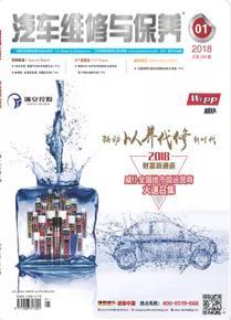 《汽车维修与保养》2018年01期