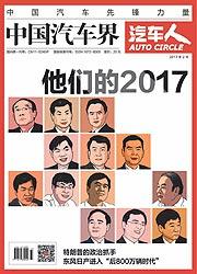 中国汽车界·汽车人2017年02期