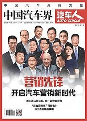中国汽车界·汽车人2017年03期