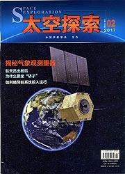 太空探索2017年02期