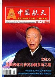 中国航天2017年02期