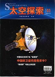 太空探索2017年03期
