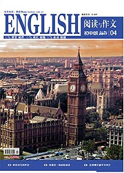 阅读与作文·英语初中版2017年04期