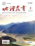 《地理教育》2017年02期