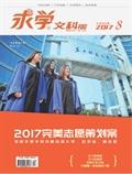 《求学·文科版》2017年08期