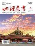 《地理教育》2017年03期