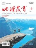 《地理教育》2017年06期