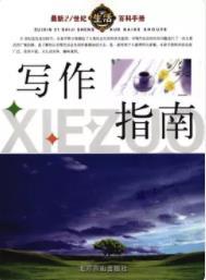《写作指南(最新21世纪生活百科手册)》