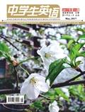 《中学生英语·外语教学与研究》2017年05期