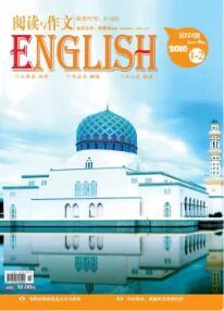 《阅读与作文·英语初中版》2018年1_2期合刊
