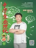 《中学生数理化·学习研究》2017年07期
