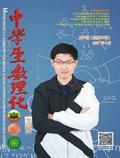 《中学生数理化·学习研究》2017年04期