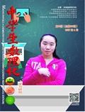 《中学生数理化·学习研究》2017年06期