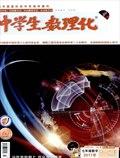 《中学生数理化·七年级数学人教版》2017年7-8期合刊