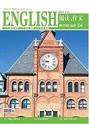 阅读与作文·英语高中版2017年04期