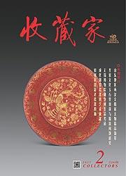 东方收藏2017年03期