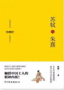 《苏轼与朱熹(精装版)》