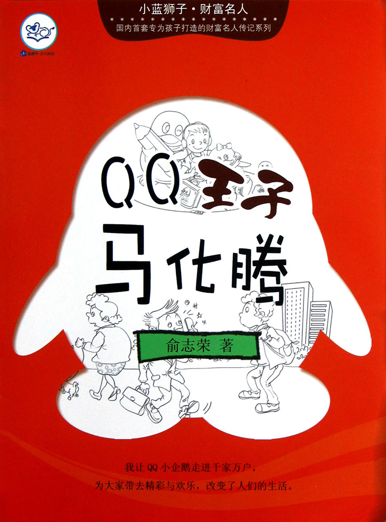 《QQ王子马化腾》