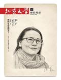 《北京文学》2018年04期