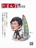 《北京文学》2017年04期