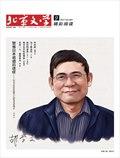 《北京文学》2017年09期
