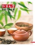 《北京文学·中篇小说月报》2018年07期