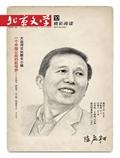 《北京文学》2017年10期