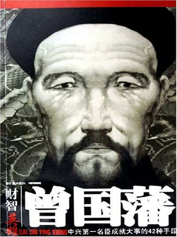 《曾国藩:中兴第一名臣成就大事的42种手段》