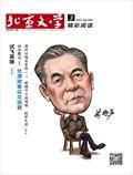 《北京文学》2017年03期