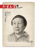 《北京文学》2018年01期