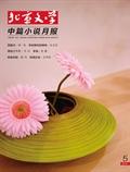 《北京文学·中篇小说月报》2018年05期