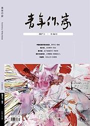 《青年作家》2017年04期