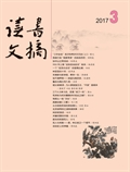 《读书文摘》2017年03期