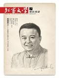 《北京文学》2018年07期