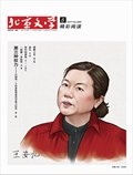 《北京文学》2017年08期