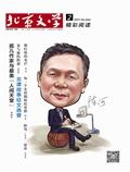 《北京文学》2017年02期