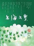 《上海文学》2018年06期