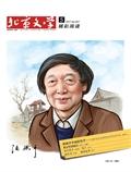 《北京文学》2017年05期
