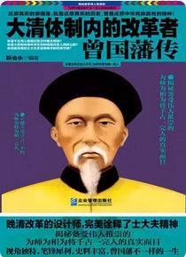 《大清体制内的改革者曾国藩传》