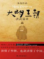 《大明王朝:洪武篇章》
