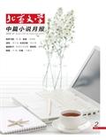 《北京文学·中篇小说月报》2018年02期