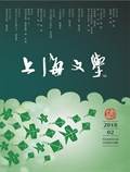 《上海文学》2018年02期
