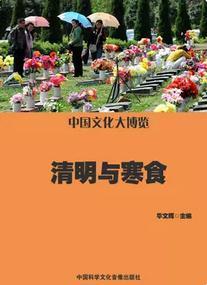 《中国文化大博览·清明与寒食》