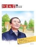 《北京文学》2017年06期